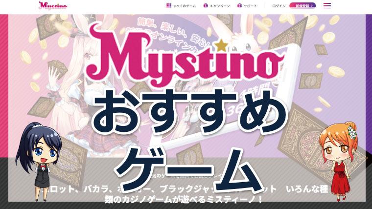"""<span class=""""title"""">ミスティーノのゲームの種類とおススメゲームを紹介します!</span>"""